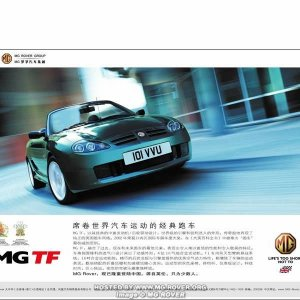 Chinese MG TF advert